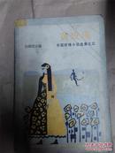 黄玫瑰--外国抒情小说选集之三