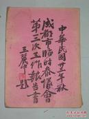 成都市临时参议会第三次工作报告书  1944年出版  抗战历史文献