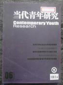 当代青年研究2013.05