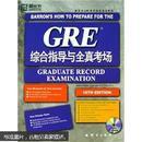 新东方·GRE综合指导与全真考场(附CD-ROM)