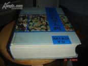 16开精装本《世界妙语精粹大典》G4