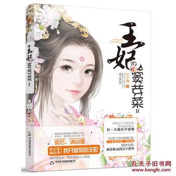 【图】王妃窦芽菜2_价格:13.40