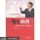 智慧抉择:纪连海讲中国共产党历史【正版现货】