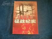 解放军文艺出版社2007一版一印《东北抗联征战纪实》仅发行5000册
