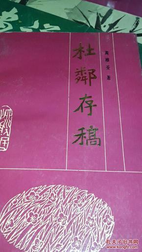 杜邻存稿(作者签名本)