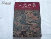 宋元之美—伝来的漆器   根津美术馆 2004年