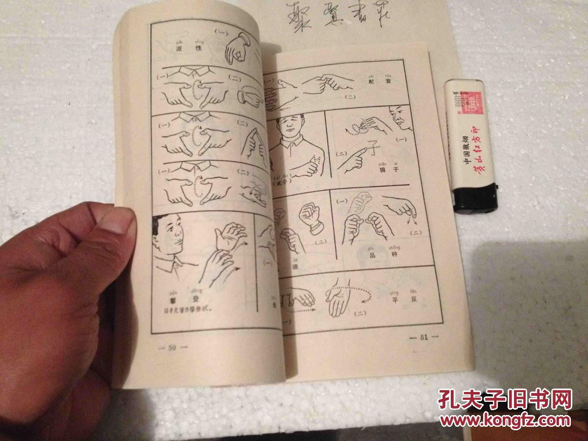 聋哑人通用手语图 第三辑 试行本