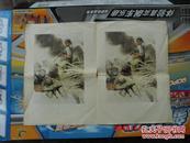 六十年代抗美援越时期的宣传画 【印刷品 二幅  未裁剪】