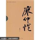 辛亥著名人物传记丛书:廖仲恺