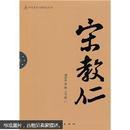 辛亥著名人物传记丛书:宋教仁