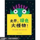 正版图书 启发精选世界优秀畅销绘本:走开,绿色大怪物!     (精装绘本) (请放心选购!)