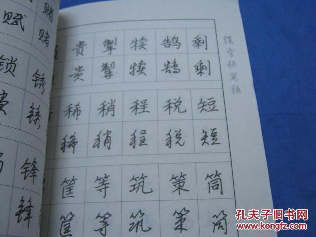 汉字快写法g图片