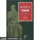【转业清仓,全新正版】西方哲学名著提要 9787210026211(订单内第二件书起各书原运费减三元)