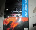 当代中国大写意  内幕卷
