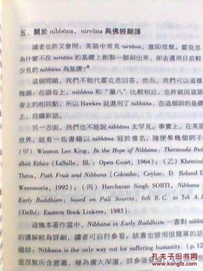 女体和国族:从红楼梦翻译看跨文化移殖与学术知识障繁体字