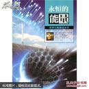正版书籍  9787514316353 中小学生阅读系列之世界万象趣话丛书-