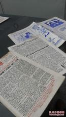文革小报 阵线报   带有毛主席语录    细品图 290