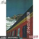 西藏节日文化【】