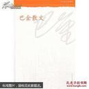 中华散文珍藏版:巴金散文