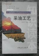 石油勘探开发知识读本   采油工艺
