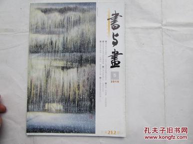 书与画(2010.5)