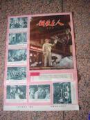 文革2开海报32.钢铁巨人1974年长春电影制片厂。中国电影公司发行。规格2开,9品。文化大革命中的影片。编剧:齐齐哈尔市文化局,第一重型机器厂《钢铁巨人》创作组改编,根据程树榛的同名小说改编。