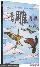 张永军作品·动物故事系列:青雕再舞 [9-13岁]