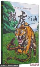 张永军作品 动物故事系列 猎虎行动 [9-13岁]
