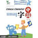 海宝伴你博阅中国:中国字