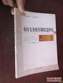 农村义务教育制度选择论      (作者签名赠本  )     小16开