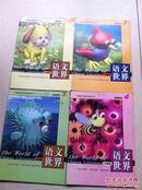 语文世界2005年1-6期 小学版