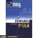 第1版列国志:罗马尼亚 出版社珍贵藏书