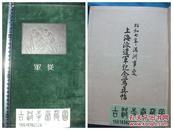 【85年前 的今天】 淞沪战争 {珍贵图片资料}    鬼子版 高级金丝绒硬精装    一大厚