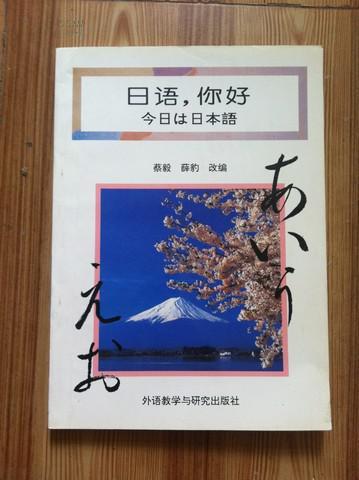 【图】日语,你好 维索琴等著