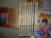 32开 尼罗河女儿(2.14.15.17.18.19.20.22.24.26)10本售