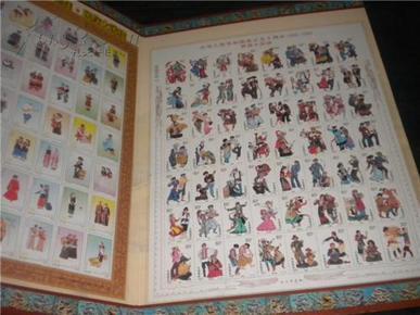 1999 11五十六56个民族大团结邮票 集邮收藏 整版挺版