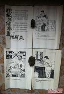 约七八十年代广州市《积极预防病毒性肝炎》宣传版画 一套十一张