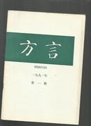 方言1991【1-4期】全