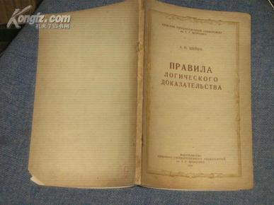 俄文 逻辑   论证法 则