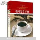 咖啡鉴赏手册(第2版)