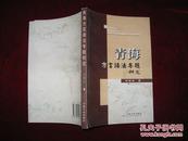 青海方言语法专题研究