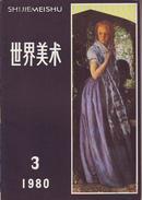 《世界美术》(1980-3.4  1981-3  1982-3等4册)