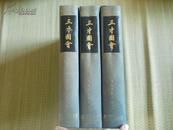 90年2印 16开精装本〈三才图会〉