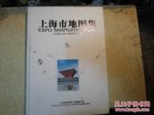 上海市地图集-中国2010年上海世博会专版(附光盘)