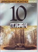 《江苏画刊》(1991-7.1995-10等2册)