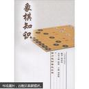 欣I6【正品】智力运动普及丛书:象棋知识