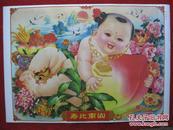 保老年画2开《寿比南山》娃娃 91年1版1印 成砺志作 天津杨柳青