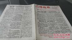 文革小报  阵线报   带有毛主席语录    细品图 282