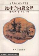 特价 中国历代名著全译丛书 抱朴子内篇全译