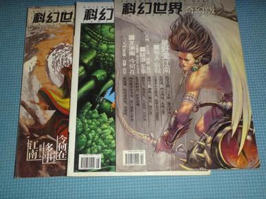 科幻世界 奇幻版 2004年2月下、4月下、6月下、8月下、10月下、12月下;共6本合售